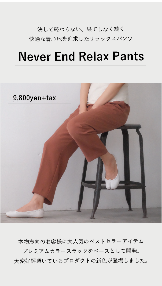 Never End Relax Pants