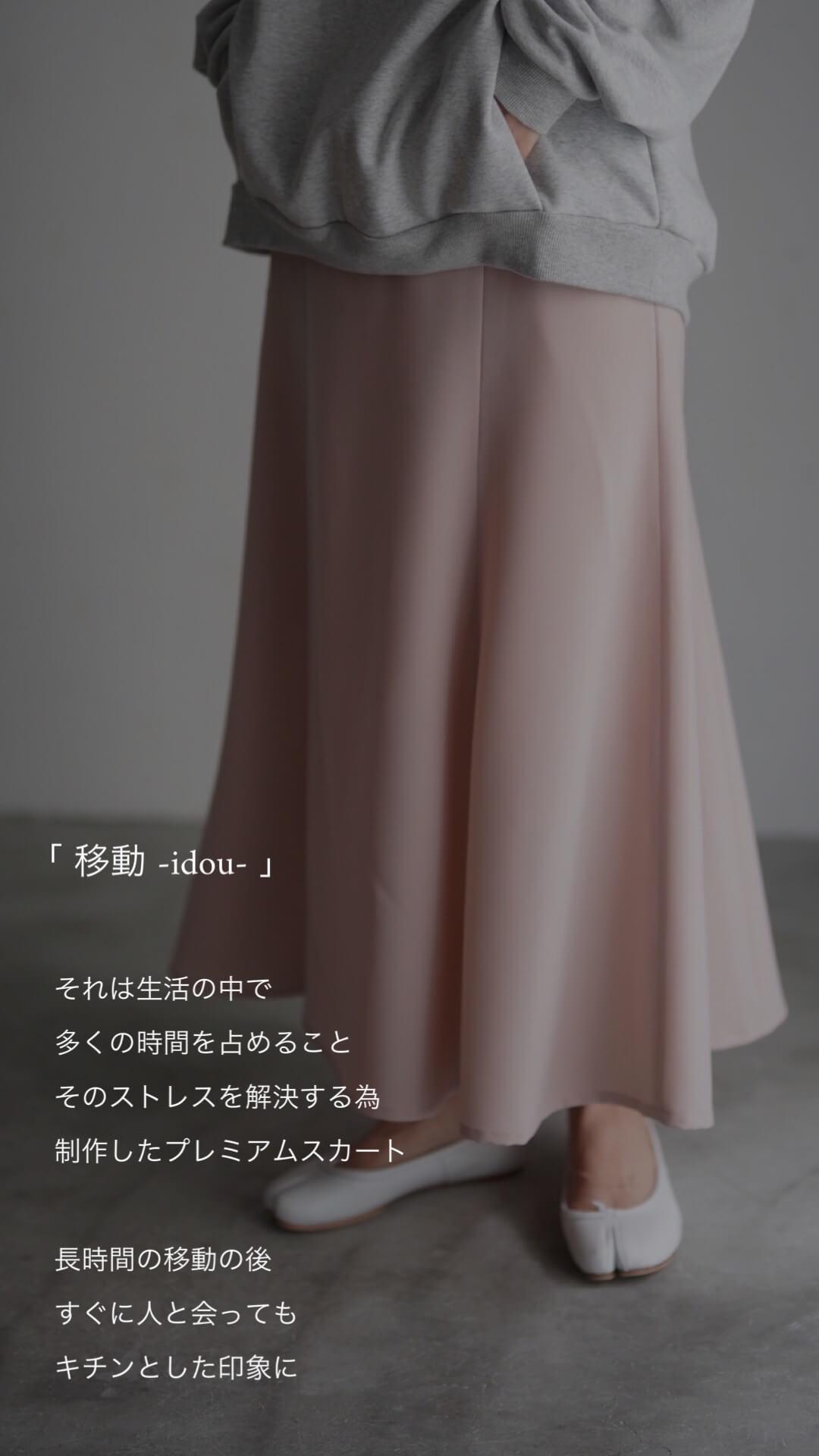 プレミアムカラースカート