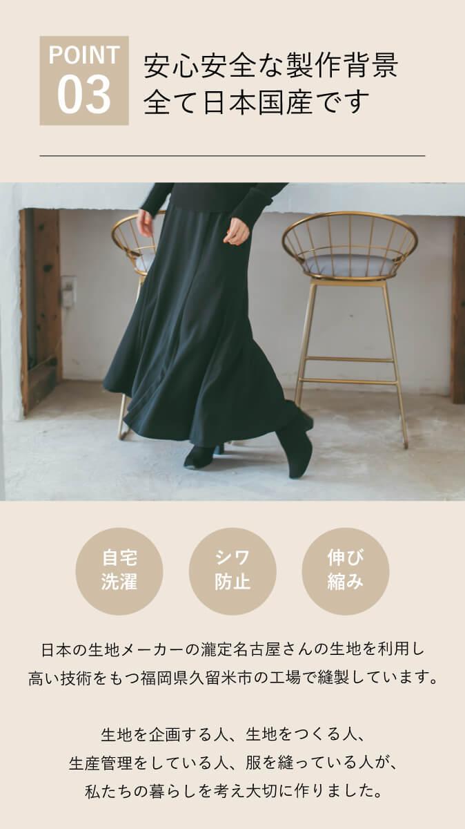 プレミアムブラックスカート