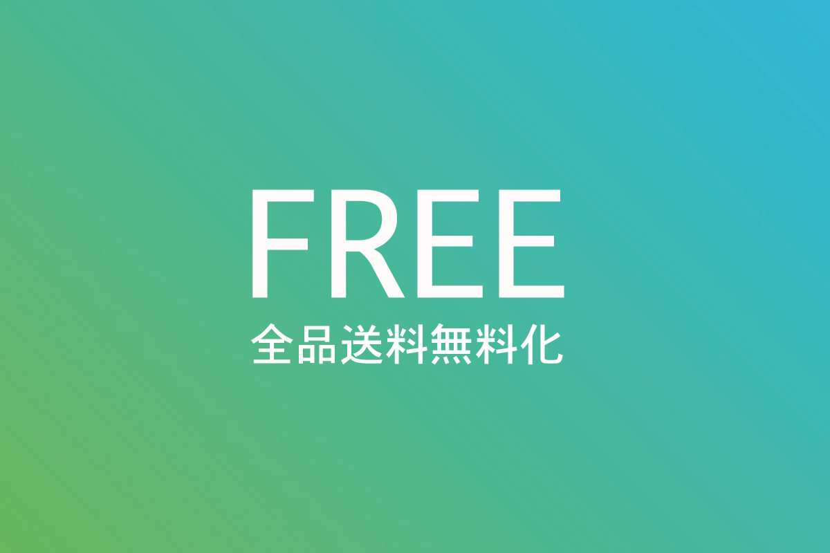 FREE送料無料.jpg