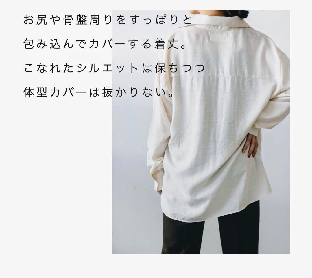 スクリーンシャツ