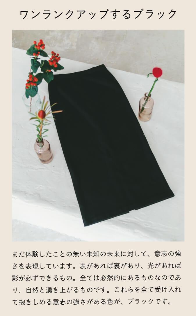 ヒートスカート