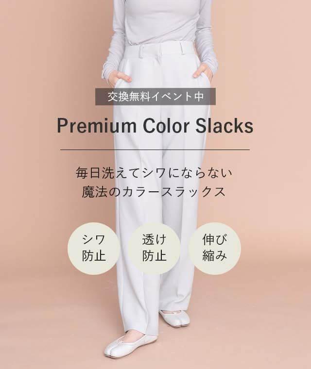 top_banner_premiumcolorslacks_640.jpg