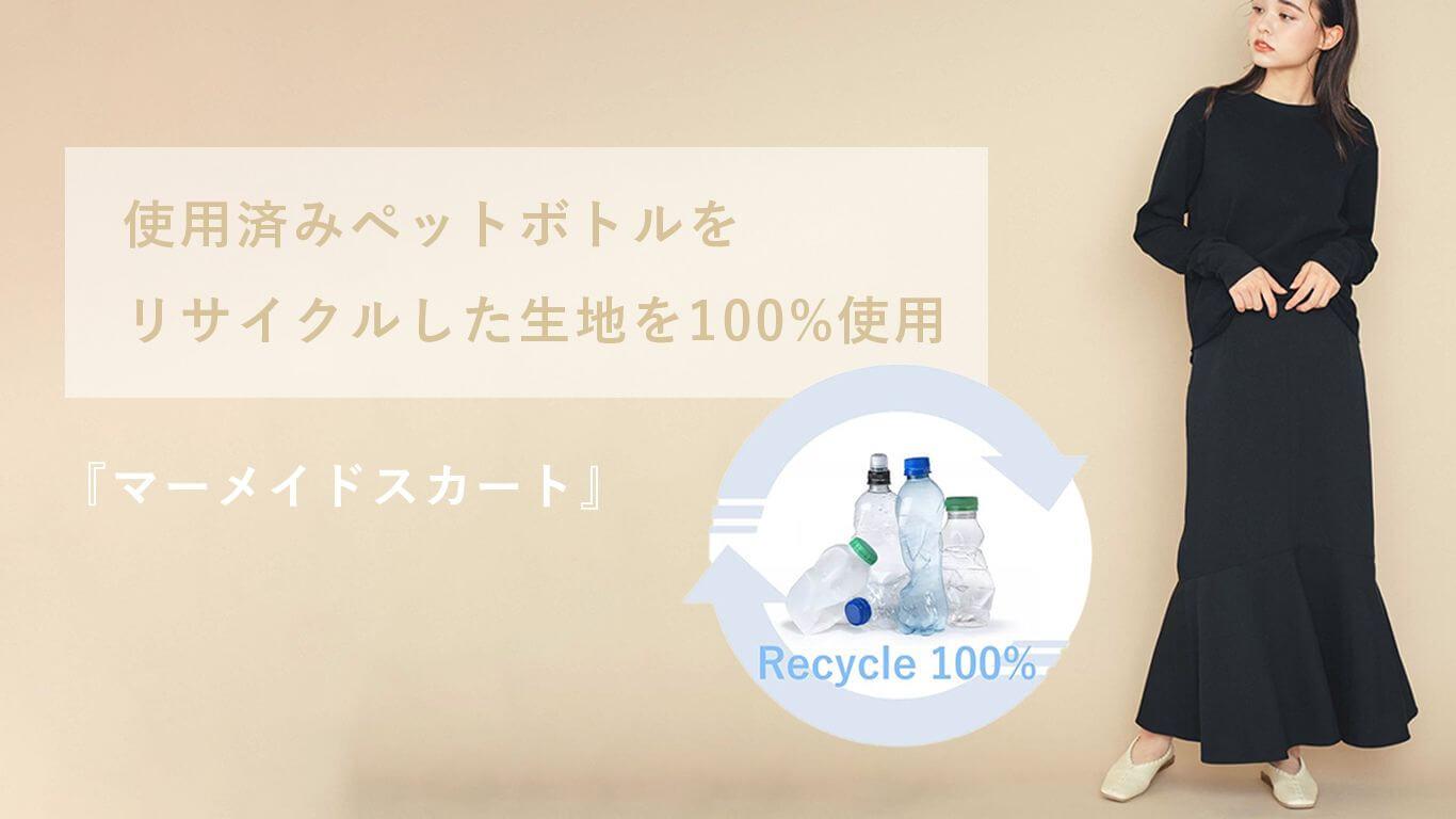 MERCI(メルシー)リサイクルマーメイドスカート