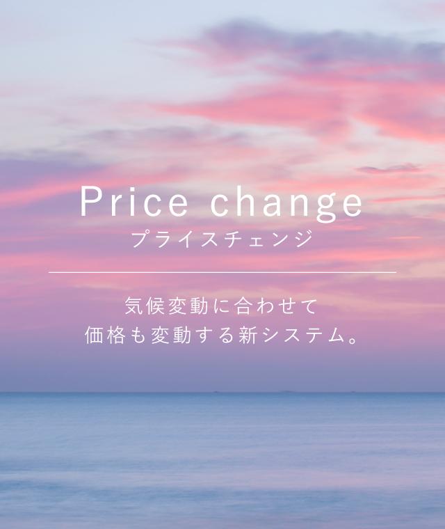 top_banner_pricechange_640.jpg